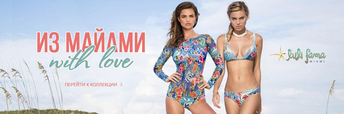 К товарам бренда Luli Fama
