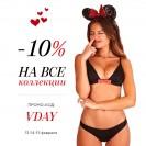 Скидка 10% в День святого Валентина!